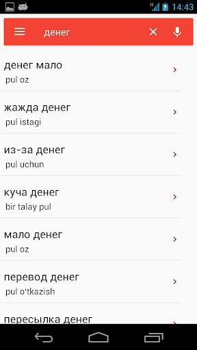 Ruscha-O'zbekcha lug'at (u0420u0443u0441u0441u043au043e-u0423u0437u0431u0435u043au0441u043au0438u0439 u0441u043bu043eu0432u0430u0440u044c) 3.3 Screenshots 5