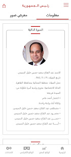 Egyptian Presidency 1.2 Screenshots 4