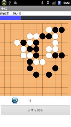 囲碁 手筋のおすすめ画像2