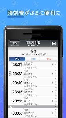駅探★乗換案内 基本無料のバスを含む乗り換え検索・時刻表・運行情報のおすすめ画像4