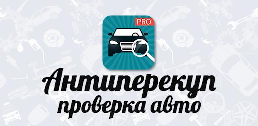 Проверка авто по базе ГИБДД, VIN, ДТП: Антиперекуп APK 0