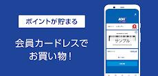 AOKIメンバーズアプリのおすすめ画像4