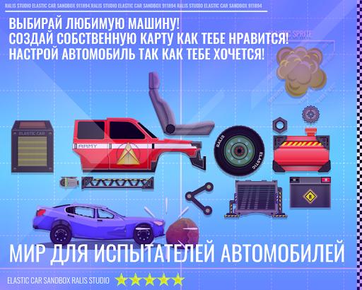 ELASTIC CAR SANDBOX 0.0.2.1 screenshots 2