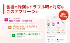 MY J:COMのおすすめ画像5