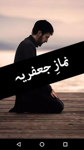 Namaz e Jafriya  For Pc (Windows And Mac) Free Download 1