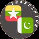 Myanmar - Urdu Translator