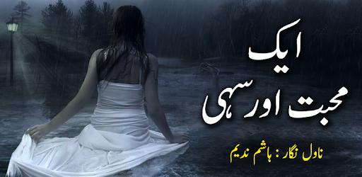 Aik Mohabbat Aur Sahi By Hashim Nadeem Offline Apps On Google Play