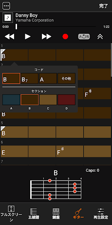 Chord Trackerのおすすめ画像4