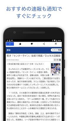 ベイスターズインフォ for 横浜DeNAベイスターズのおすすめ画像2
