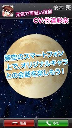 みみふく~人気声優と無料で擬似電話ゲーム!~のおすすめ画像3