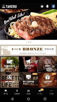 ステーキ・ハンバーグ・牛カツのタケル公式アプリのおすすめ画像1