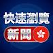 快速瀏覽_新聞 - 免費查看香港新聞