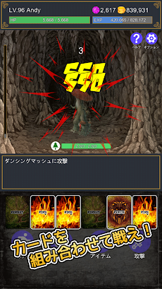 ダンジョン探索カードバトルRPG -Beat Down & Refine-のおすすめ画像2
