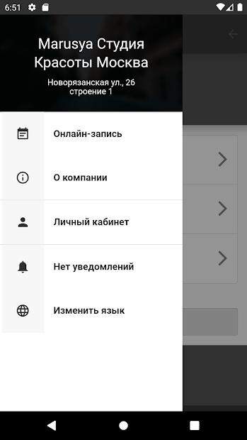 Marusya студия красоты screenshot 3