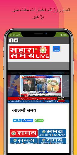 All URDU NEWSPAPERS | URDU NEWS INDIA 13.0 screenshots 5