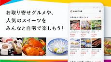 KAUCHE(カウシェ) - シェア買いアプリのおすすめ画像2