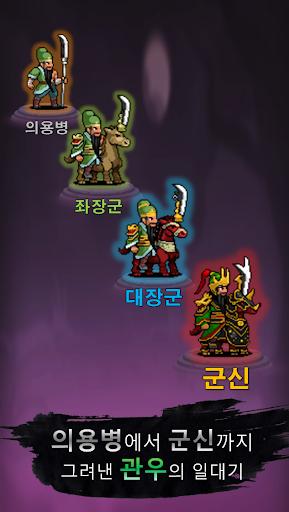 관우 키우기 - 국산 삼국지 방치형 RPG 1.59 screenshots 2