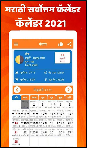 Marathi calendar 2021 - u092eu0930u093eu0920u0940 u0915u0945u0932u0947u0902u0921u0930 2021 8.1.155 Screenshots 2