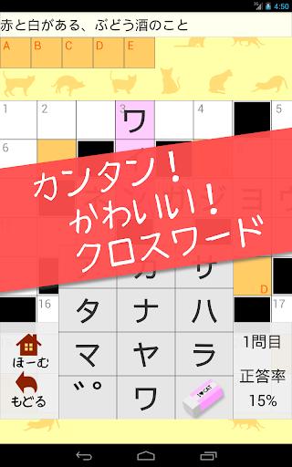 u30afu30edu30b9u30efu30fcu30c9u3000u6687u3064u3076u3057u306bu6700u9069u306au304bu308fu3044u3044u732bu306eu7121u6599u30d1u30bau30ebu30b2u30fcu30e0 filehippodl screenshot 4