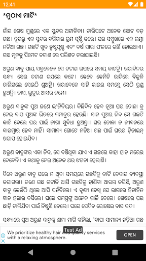 Ame Odia App : Odia Entertainment and Cultural screenshots 1