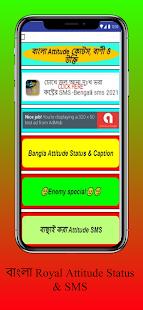 বাংলা Royal Attitude SMS-Bengali Attitude Shayari 1.4 APK + Mod (Unlimited money) إلى عن على ذكري المظهر