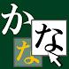 かなならべ - Androidアプリ