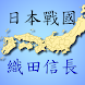 日本戰國~織田信長傳 中文版 (單機策略遊戲) - Androidアプリ