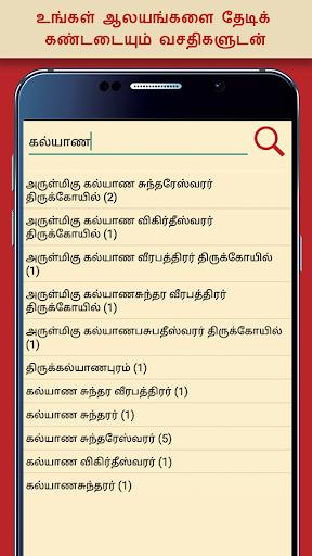Tamilnadu Hindu Siva Temples For PC Windows (7, 8, 10, 10X) & Mac Computer Image Number- 25