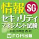 情報セキュリティマネジメント試験 平成28年度春・秋 FOM - Androidアプリ