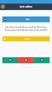 Hindi Paheli 3