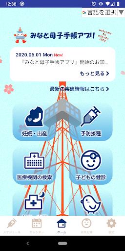 みなと母子手帳アプリ