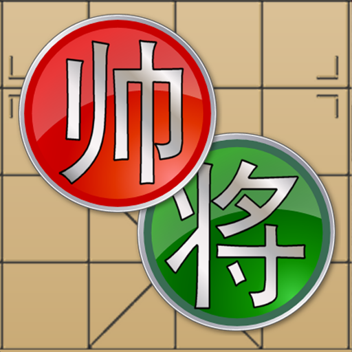 Chinese Chess V+, solo and multiplayer Xiangqi