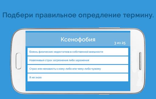 Словомер Тест. Словарный Запас 1.4 screenshots 2