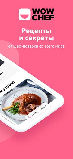 Wow Chef — вкусные рецепты с фото и видео 2.22 screenshots 2