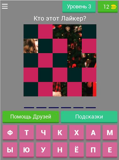 u0423u0433u0430u0434u0430u0439 u043bu0430u0439u043au0435u0440u0430! u0425u043eu0440u043eu0448u043e u043bu0438 u0442u044b u0437u043du0430u0435u0448u044c Likee? 8.14.1z Screenshots 14