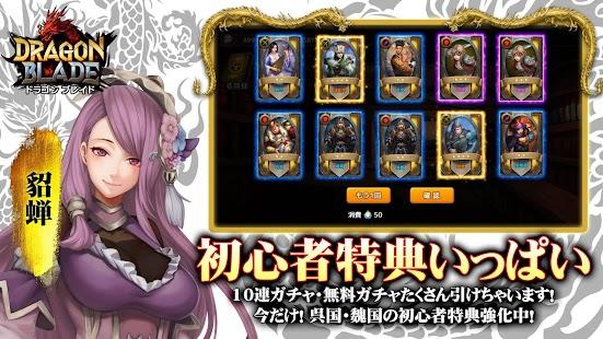 三国志烈伝【ドラゴンブレイド】 Screenshot