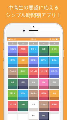 合格時間割 - 小学生、中学生、高校生向けのシンプル授業管理アプリのおすすめ画像1