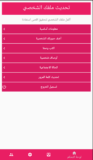 u0632u0648u0627u062c u0633u0648u0631u064au0627 zwaj-syria.com  Screenshots 7