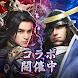 三国覇王戦記~乱世の系譜~ - Androidアプリ