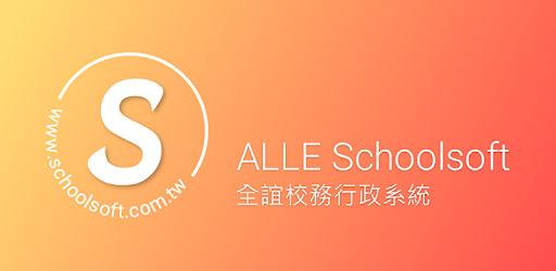 雲林縣智慧校園親師生平台3.0 APK 0