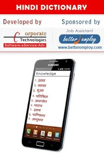 English Hindi Dictionary  Free Screenshot