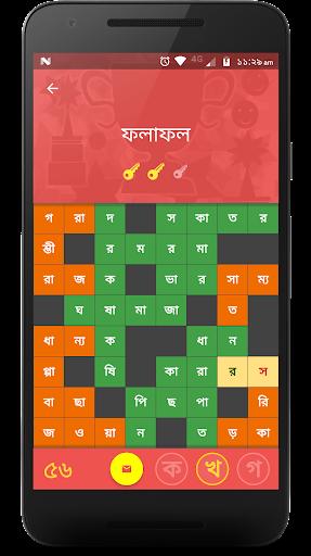Bangla Crossword  screenshots 6