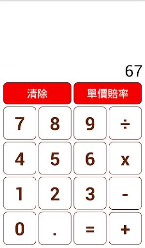 六合彩碰數機 For PC Windows (7, 8, 10, 10X) & Mac Computer Image Number- 10