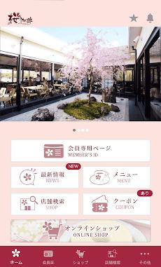 桜珈琲公式アプリのおすすめ画像1