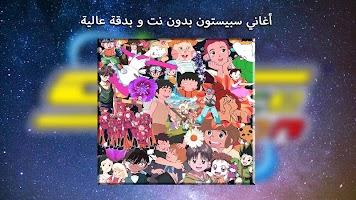 Spacetoon Cartoon Songs Offline 2020