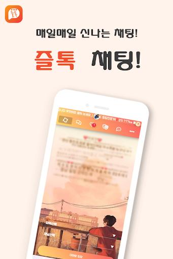 즐톡 - 채팅,랜덤채팅,데이트  screenshots 1