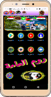 Download دردشة توير العرب For PC Windows and Mac apk screenshot 1