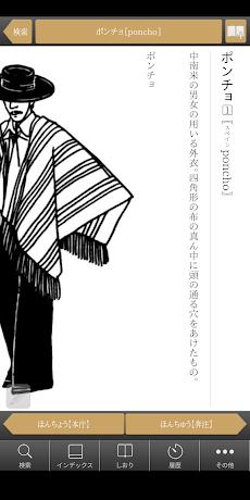 大辞林 第四版|ビッグローブ辞書:日本語の伝統と最新の姿を映す大型国語辞典のおすすめ画像3