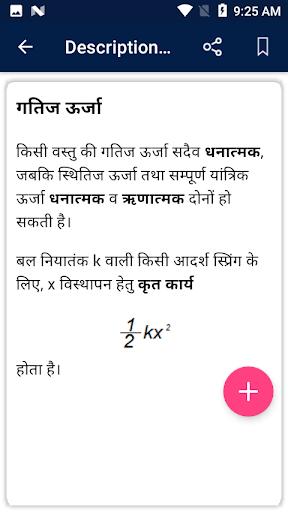 RRC Group D 2019-2020 Railway Hindi modavailable screenshots 5