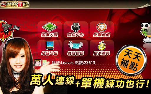 iTW Mahjong 13 (Free+Online)  screenshots 16